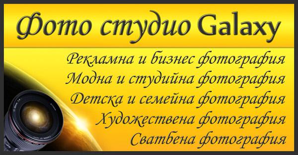 galaxy_adv